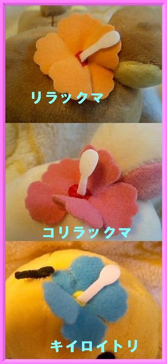 お花ぬいぐるみsummer-5