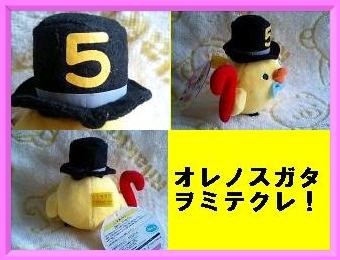 ビバ!5thぬい-5