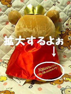 5周年記念ぬいリラックマ&キイロイトリ-5