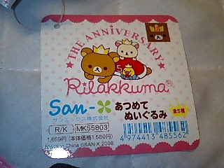 5周年記念ぬいリラックマ&キイロイトリ-8