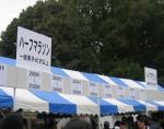 2006年名古屋シティマラソン 受付