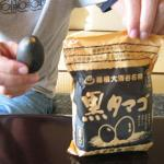 箱根旅行 大湧谷 黒タマゴ