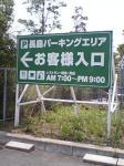 長島パーキング