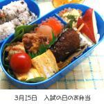 3月15日 入試の日のお弁当