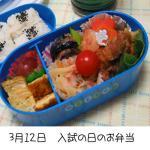 3月12日 入試のお弁当