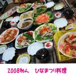 2008年 ひなまつり料理 ちらし寿司・稲荷・蛤のお吸い物・菜の花の辛子和え・烏賊とわけぎの味噌和え・しゃぶしゃぶサラダ・イカと海老のオリーブ焼き・帆立の檸檬風味噌・サーモンマリネ・和菓子・苺のパルフ
