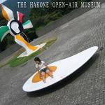 箱根旅行 彫刻の森美術館 オブジェ