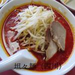 「四川」坦々麺