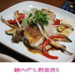祝い鯛のポワレ 野菜添え