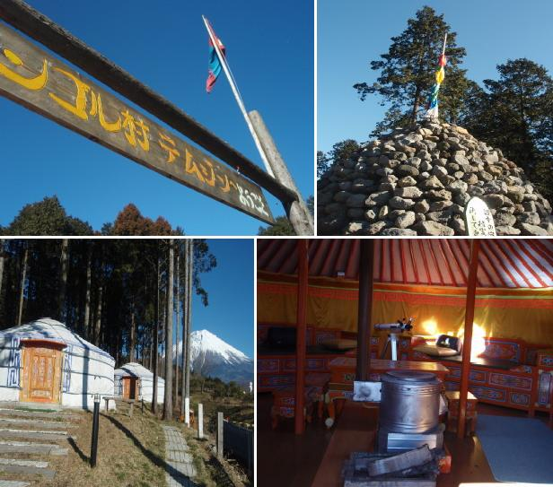 モンゴル村