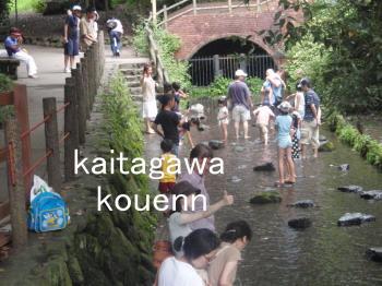 kakitagawa.jpg