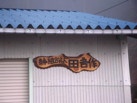 田吾作餅つき-01
