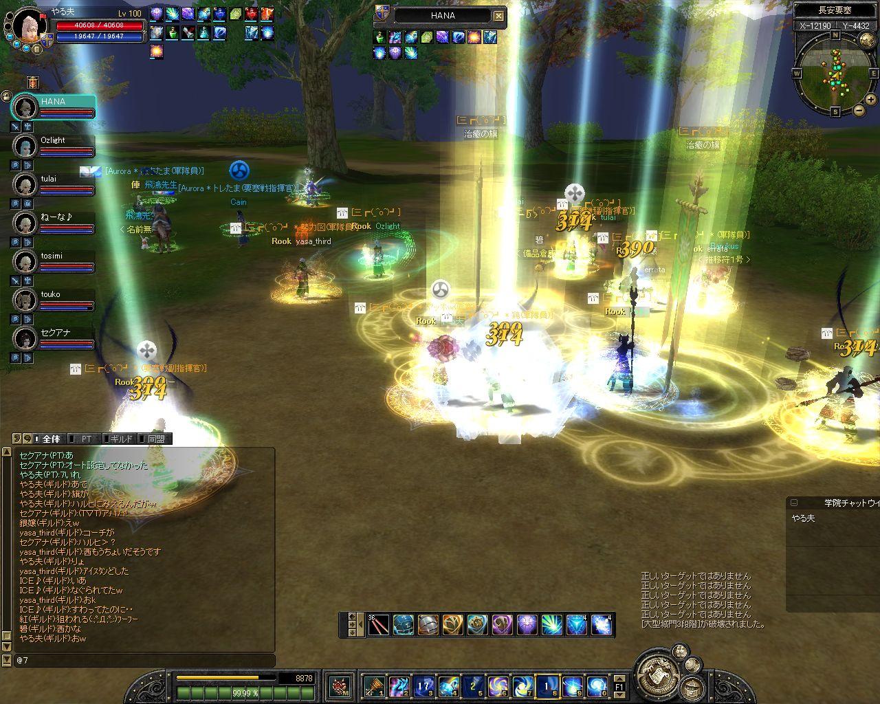 SRO[2009-01-24 21-07-57]_58