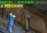 稀誕生日2008助手編-おまけ3