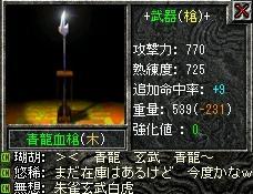 2次奇縁挑戦助手の誕生日記念2009-4
