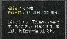 小四喜さん転生1