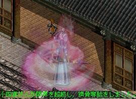 小四喜さん転生3