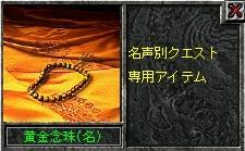 少林寺の秘宝-2