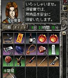 少林寺の秘宝-9