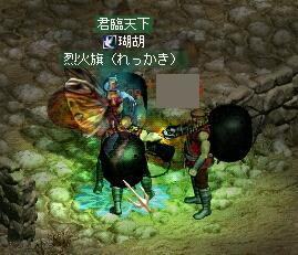 助手 瑚胡 仙人武器(σ・∀・)σゲッツ!!-2