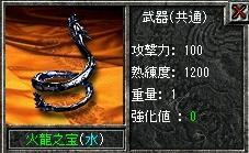 助手 瑚胡 仙人武器(σ・∀・)σゲッツ!!-4