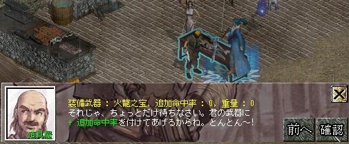 助手 瑚胡 仙人武器(σ・∀・)σゲッツ!!-5