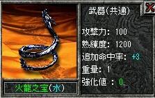助手 瑚胡 仙人武器(σ・∀・)σゲッツ!!-6