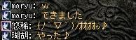 maryuさん波に乗る?-5