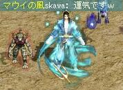 skawaさん2次仙人変身3