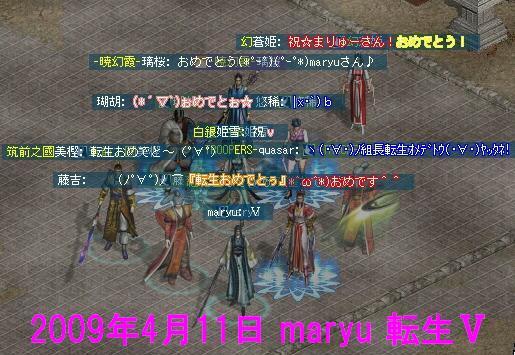 maryuさん転生6