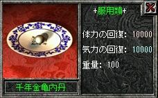 悠々七夕金亀プレゼント2009-1