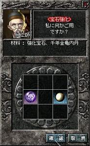 宝石強化4