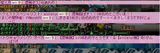 140saioiwaii.jpg