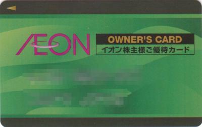 新オーナーズカード