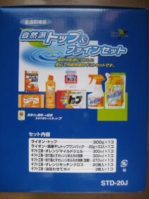 日本管財優待商品