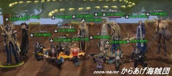 20090807-02.jpg