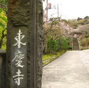 東慶寺 4