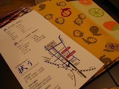 鎌倉で買った手拭い