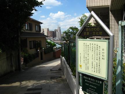 谷中・富士見坂
