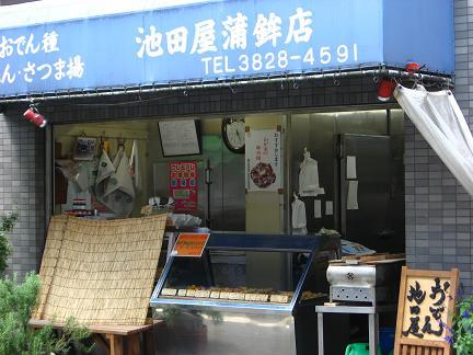 池田屋蒲鉾店さん