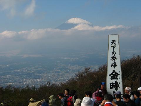 金時山にて 8