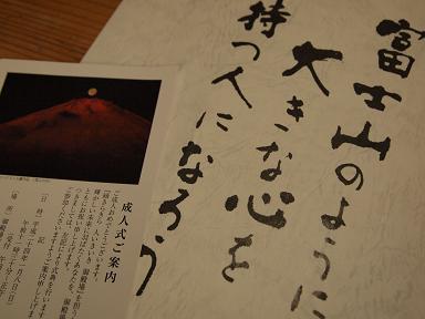 『富士山のように 大きな心を ・・・』
