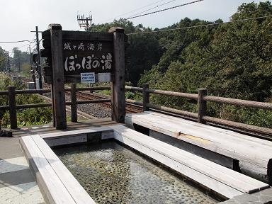 城ヶ崎海岸駅 ぽっぽの湯