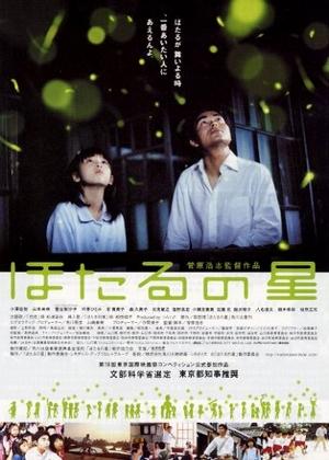 0125_hotaru_0.jpg