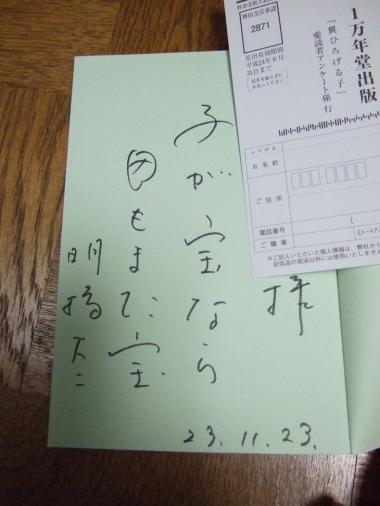 1111240043_akehashidaiji.jpg