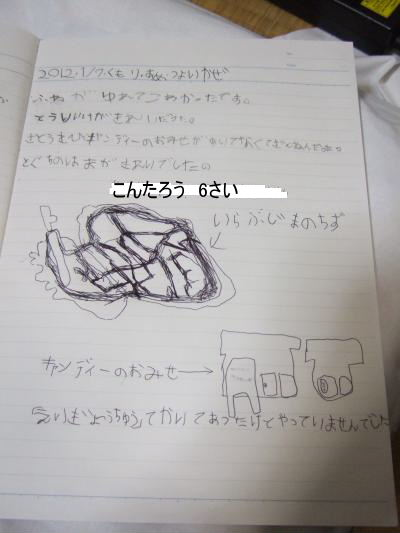 1201070723_convert_20120119155516.jpg
