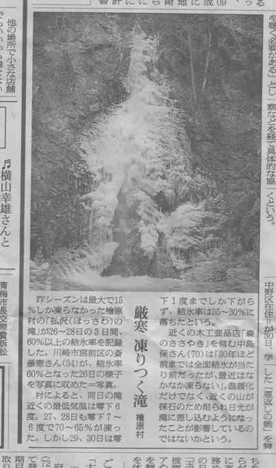 朝日新聞1/31多摩版
