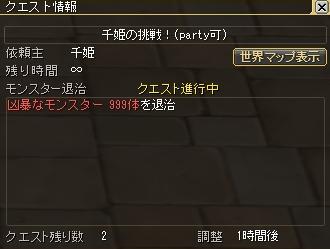 千姫スタート
