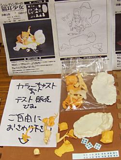 ホビコン04大阪