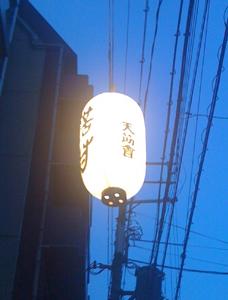 天神祭提灯